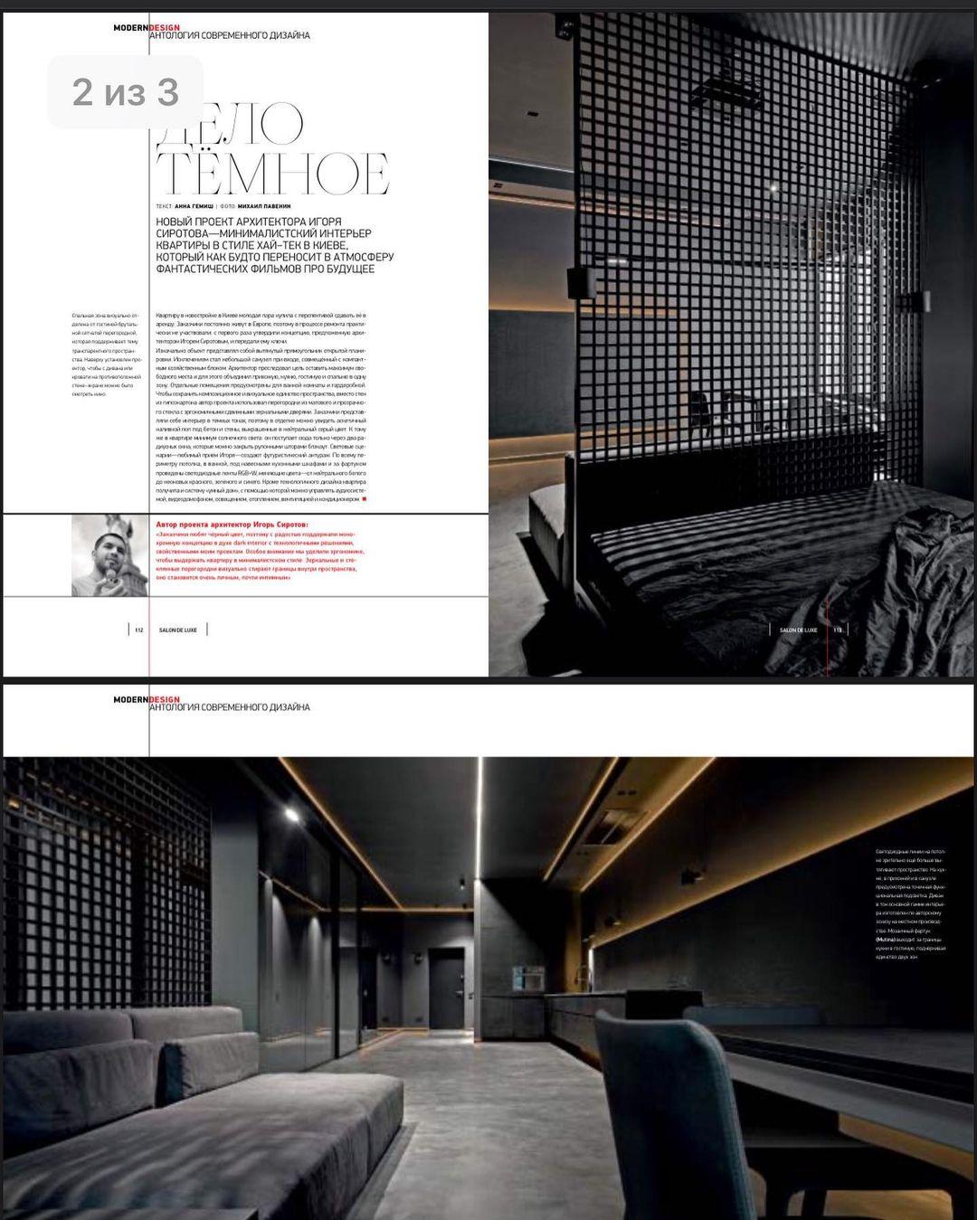 Публиккация фотосъемки интерьера в журнале